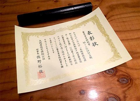 茶山台プロポーザル 表彰状