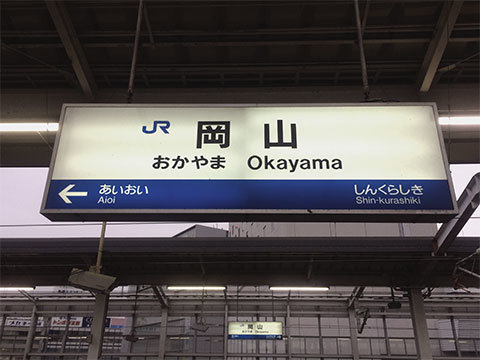 岡山 レストラン 新築