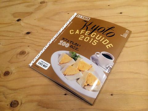 京都 カフェ CAFE GUIDE 2015