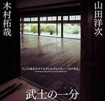 bushinoichibun.jpg