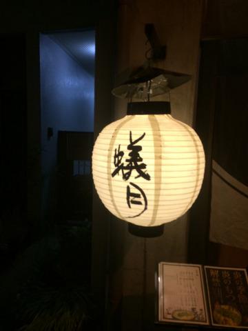蟻月 もつ鍋 大阪 梅田
