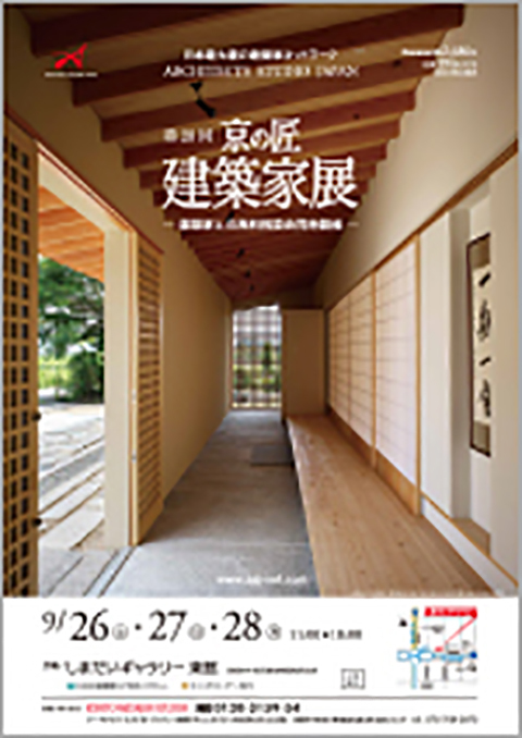 ASJ 京都みやこスタジオ 建築家