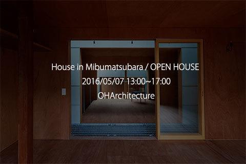 壬生松原の住宅 OPEN HOUSE リノベーション